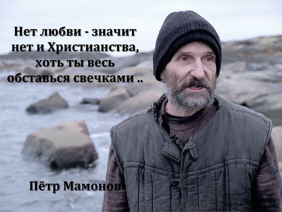 Петр-Мамонов