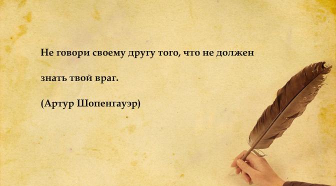 Цитаты Артура Шопенгауэра
