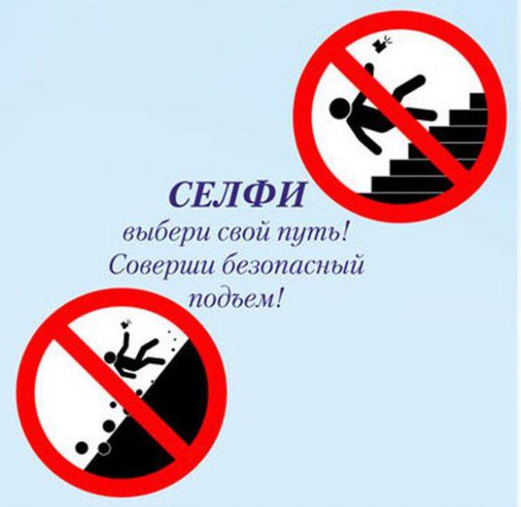 Памятка_Селфи
