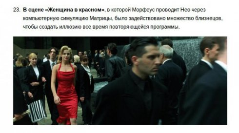 Matrix-Facts (10)