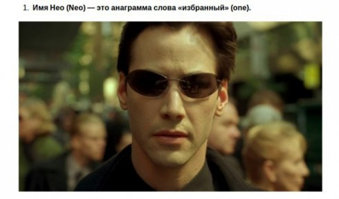 Matrix-Facts (12)