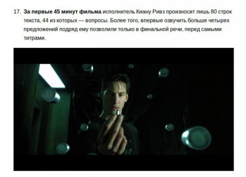 Matrix-Facts (13)