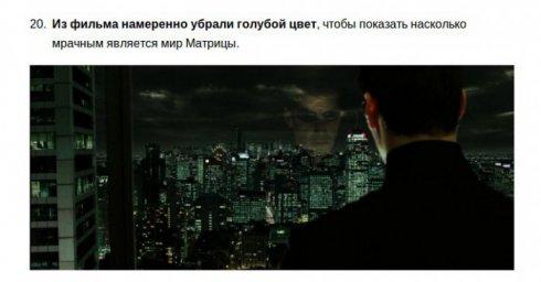 Matrix-Facts (14)