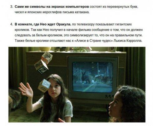 Matrix-Facts (16)