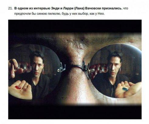 Matrix-Facts (17)