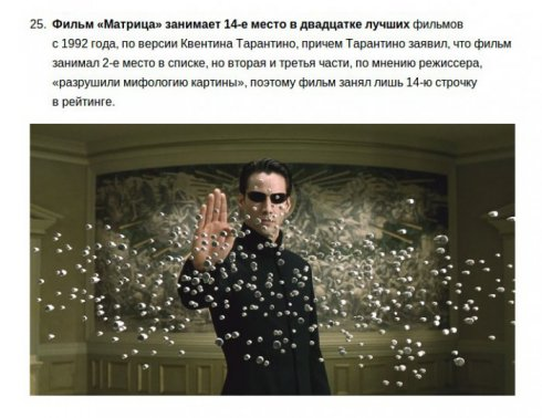 Matrix-Facts (21)