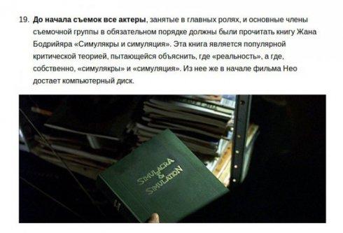Matrix-Facts (6)