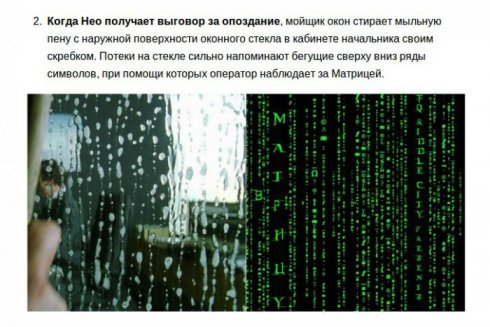 Matrix-Facts (9)