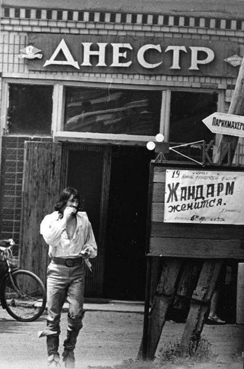 Д'Артаньян, 1977